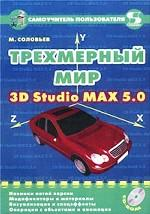 Трехмерный мир 3D Studio MAX 5. 0 (+ CD)