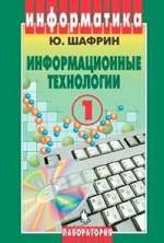 Информационные технологии. 7-11 класс. Часть 1