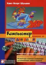 Компьютер для детей от 8 до 88. 4-е изд. Windows XP. Шуманн Ханс-Георг