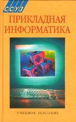 Прикладная информатика. Учебное пособие