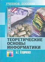Теоретические основы информатики: учебное пособие