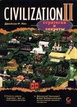 Civilization II. Стратегии и секреты