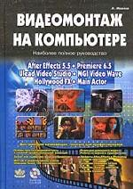 Видеомонтаж на компьютере. After Effects 5.5. Adobe Premiere 6.5 (+CD)