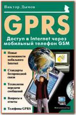 GPRS: Доступ в Internet через мобильный телефон GSM