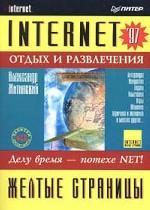 Желтые страницы Internet`97. Отдых и развлечения