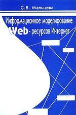Информационное моделирование WEB-ресурсов Интернет