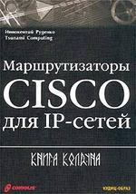 Маршрутизаторы CISCO для IP-сетей
