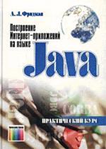 Построение Интернет-приложений на языке Java. Практический курс