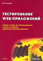 Тестирование Web-приложений