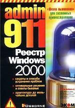 Admin 911. Реестр Windows 2000