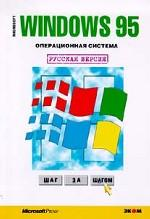 Microsoft Windows 95. Шаг за шагом