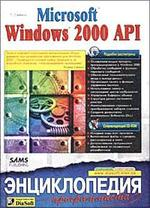 Windows 2000 API. Энциклопедия программиста (+CD)