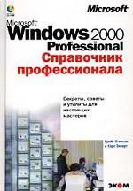 Microsoft Windows 2000 Professional. Справочник профессионала (+СD)