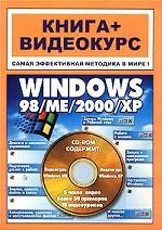 Windows 98/ME/2000/XP