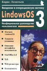 Введение в операционную систему LindowsOS 3.0: Неофициальное руководство пользователя