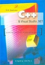 C++ & Visual Studio.NET. Самоучитель программиста