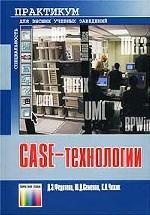 Case-технологии. Практикум