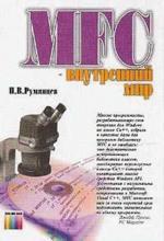 MFC - внутренний мир