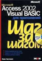 Microsoft Access 2002 Visual Basic для приложений. Шаг за шагом (+CD)