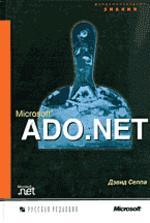 Microsoft ADO.NET (+CD)