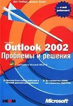 Microsoft Outlook 2002. Проблемы и решения