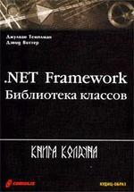 .NET Framework: библиотека классов