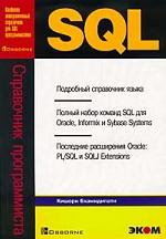 SQL. Справочник программиста