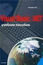 Visual Basic. NET: учебное пособие