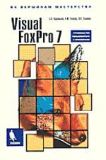 Visual FoxPro 7: Руководство пользователя с примерами