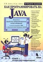 Как программировать на Java.: Книга 1. Основы программирования