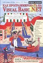 Как программировать на Visual Basic . NET. Книга 1. Основы программирования
