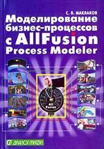Моделирование бизнес-процессов с AllFusion