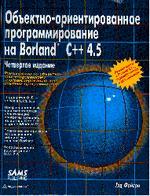 Объектно-ориентированное программирование на Borland C++ 4.5