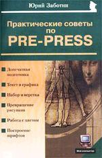 Практические советы по pre-press