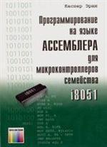Программирование на языке Ассемблер для микроконтроллеров семейства i8051