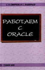 Работаем с Oracle