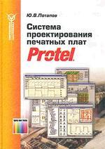 Скачать Система проектирования печатных плат Protel бесплатно Ю. Потапов