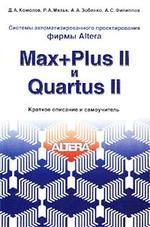 Системы автоматизированного проектирования фирмы Altera MAX+plus II и Quartus II. Краткое описание и самоучитель