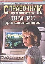 Справочник пользователя IBM PC для школьников