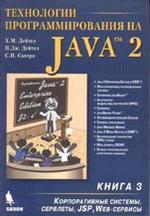 Технологии программирования на Java 2. Книга 3. Корпоративные системы, сервлеты, JSP, Web-сервисы