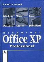 Microsoft Office XP Professional. 6 книг в одной