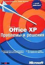 Microsoft Office XP. Проблемы и решения