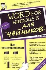 Word for Windows 6 для `чайников`