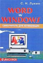 Word и Windows. Самоучитель для начинающих