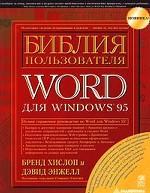 Библия пользователя Word для Windows 95