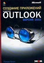 Создание приложений с помощью Microsoft Outlook. Версия 2002 (+ьСD-ROM)