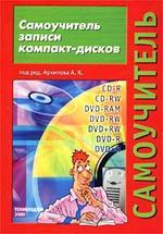 Самоучитель записи компат-дисков