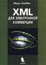 XML для электронной коммерции