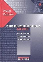 Инфокоммуникационный бизнес: управление, технологии, маркетинг