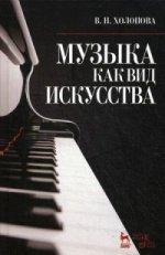 Музыка как вид искусства: Учебное пособие, 4-е изд., испр.